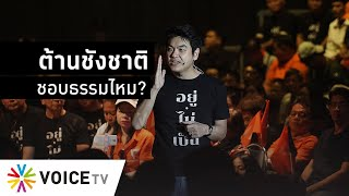 Wake Up Thailand - มีความชอบธรรมประณามพวกชังชาติไหม?