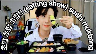 대표 일식 초초초초밥을 먹어보아요 ~!(채팅을 곁들인)…