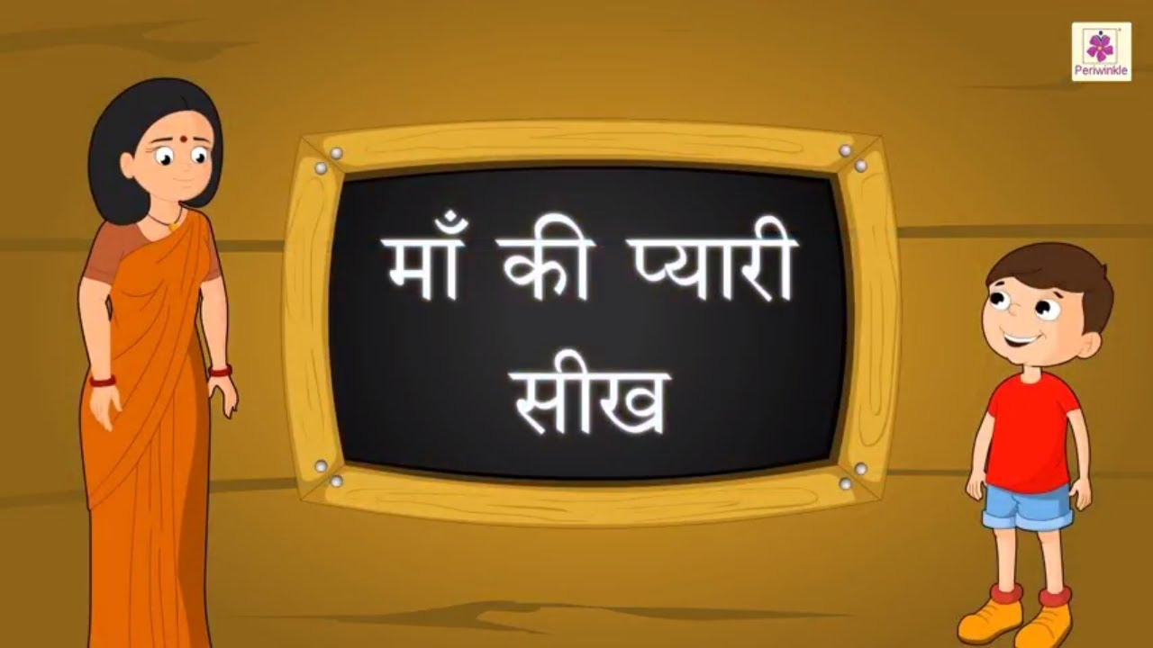 Maa Ki Pyaari Seekh   माँ की सीख कहानी   Hindi Story For Kids With Moral