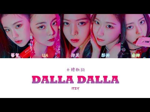 【認聲中字】ITZY - DALLA DALLA (달라달라) (Color Coded Lyrics Han/Cht)