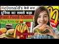 Mcdonald's Success Story In Hindi | Top Interesting Facts | Ray Kroc Biography (In Hindi )