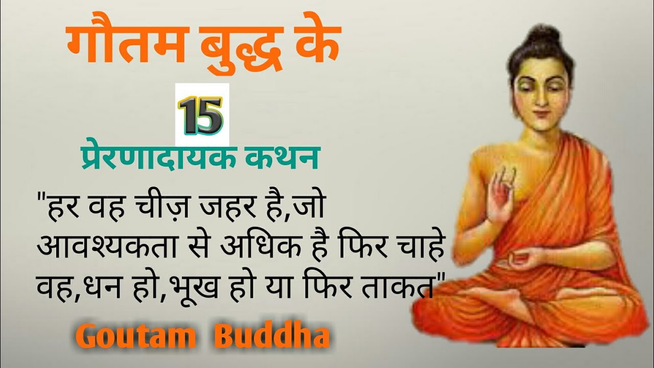 Goutam Buddha Top15 Best Motivational Quotes In Hindi ग तम