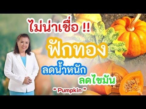 ไม่น่าเชื่อ !! ลดไขมัน ลดน้ำหนัก ด้วยฟักทอง ห้ามพลาด | Pumpkin | พี่ปลา Healthy Fish