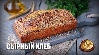 Сырный хлеб — видео рецепт