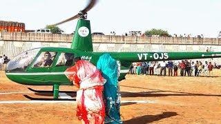हेलिकॉप्टर से ससुराल आई नई दुल्हन, एक घंटे में ही वापस लौटी,जानिए सच्चाई