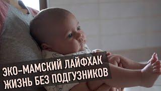 Эко лайфхак | Жизнь без подгузников | Всё об интимной гигиене новорожденного!
