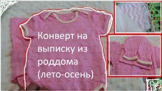 конверт на выписку из роддома для новорожденного/конец лета-начало осени
