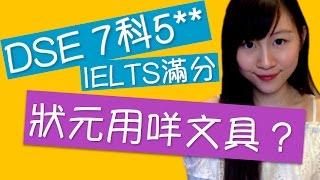 2015 DSE 7科5**+IELTS滿分狀元 最愛文具分享 (詳細資料請看info box)