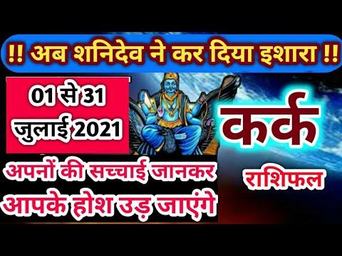 कर्क राशि 1 से 31 जुलाई 2021 | Kark Rashifal July 2021 | Monthly Horoscope