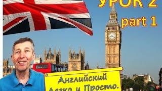 Английский Легко и Просто Метод Петрова Lesson 2 (Part 1) Present Simple Yes