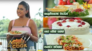 anyone-can-cook-ep-288-2021-10-03