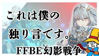 【FFBE幻影戦争】新グラセラのアリーナ感想をぼそぼそ話す。のサムネイル