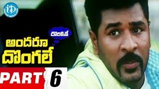 Andaru Dongale Dorikite Full Movie Part 6    Rajendra Prasad, Prabhu Deva, Ankita    Chakri