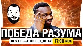 ПОБЕДА РАЗУМА - DeS, LeBwa, Bloody [17-00мск]