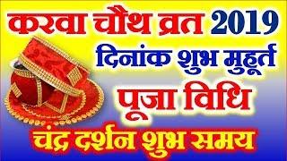 Karwa Chauth Vrat 2019 | Karwa Chauth Date Time 2019 | करवाचौथ व्रत तिथि पूजा मुहूर्त 2019