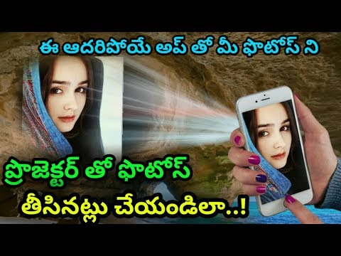 how to create your photos Like Face Projector Frames With super Face Projector II TELUGULO II