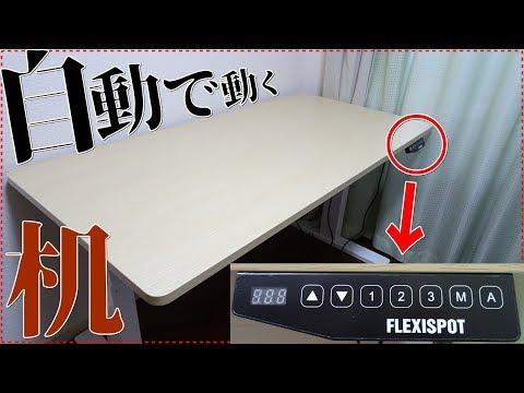 《自動で昇降!》Flexi Spot 電動昇降デスクの紹介 【LOCTEK】