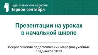 Елена Кострюкова. Презентации на уроках в начальной школе(студия ИД