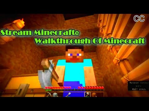 Прохождение игры Minecraft! Passage of game Minecraft!