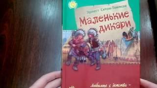 МАЛЕНЬКИЕ ДИКАРИ Эрнест Сетон-Томпсон