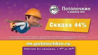 Потолочкин Натяжные Потолки Нижний Новгород