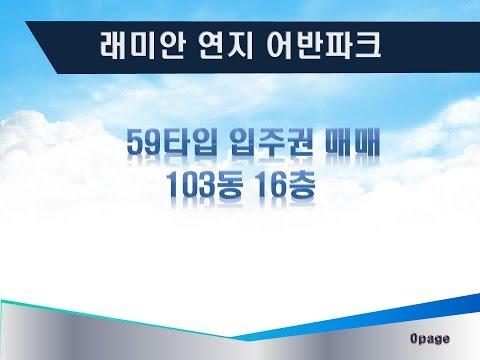 래미안연지어반파크 입주권매매