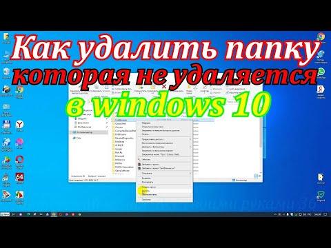 Как удалить папку Windows 7.Как удалить папку которая не удаляется