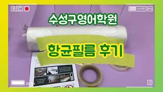 항균필름 후기 대구영어학원 수성구 이앤피어학원