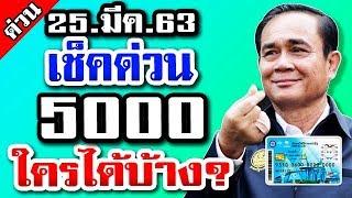 #แจกเงิน #แจกเงิน5000 #บัตรคนจน #บัตรสวัสดิการแห่งรัฐ เฮลั่น รัฐบาลแจกเงิน5000