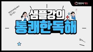 경선식에듀 직영학원 독해 샘플강의