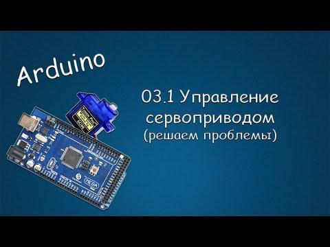 #271 ARDUINO 03.1 Управление Сервоприводом (решаем проблемы)