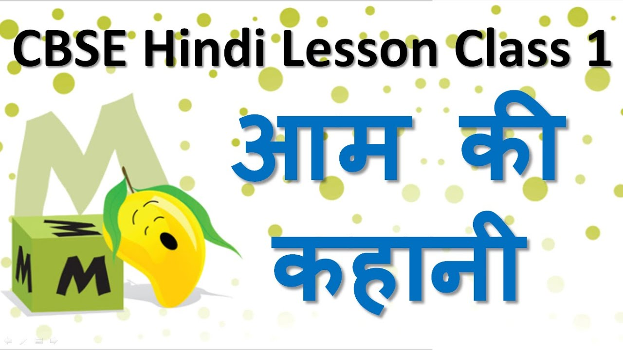 Aam ki khani i cbse hindi lesson class 1 youtube aam ki khani i cbse hindi lesson class 1 ibookread Download