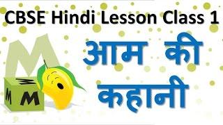 aam ki khani i cbse hindi lesson class 1