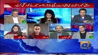 Report Card - Asad Munir's suicide: Should action be taken against concerned NAB officials?