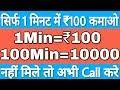 यह करलो रोज मिंलेगे 100₹ Paytm में सीधा !!