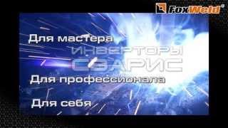 видео Сварочный аппарат Сварис 220