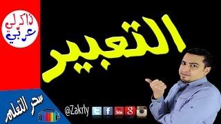 كيف تكتب  موضوع تعبير؟! - ذاكرلي عربي