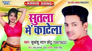 सुतला में काटेला - #Sudhansu Star Chhotu का धमाकेदार भोजपुरी सांग 2020 | Sutla Me Katela