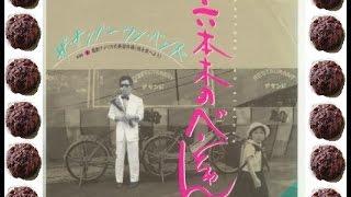 小林克也&ザ・ナンバーワン・バンド - 二人は若い