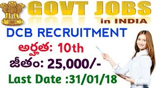 Latest Govt Jobs | DCB Recruitment Notification 2017 | Government Jobs on 10th Qualification