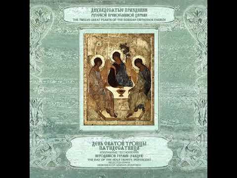 День Святой Троицы. Пятидесятница. Избранные песнопения. Часть 2 - Иеродиакон Герман (Рябцев)