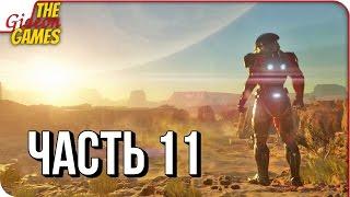 ANDROMEDA: Mass Effect ➤ Прохождение #11 ➤ КИСЛОТНЫЕ ТРОПИКИ КАДАРА