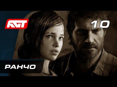Прохождение The Last Of Us Remastered — Часть 10: Ранчо