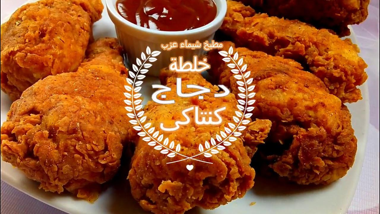 اسرار خلطة و قرمشة دجاج كنتاكي الدجاج البروستد الرهيبة تحفففففة مطبخ شيماء عزب Youtube