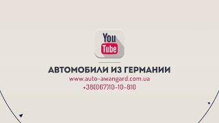 Автомобили из Германии | Видео презентация | Autohandel Awangard Ukraine