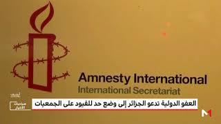 العفو الدولية تدعو السلطات الجزائرية إلى وضع حد للقيود