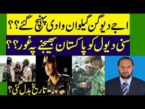 بریکنگ :سنی  دیول کو پاکستان ،اجے دیوگن کو لداخ بھیجنے کا امکان    تاریخ  بدل گئی