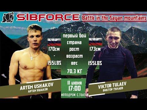 Artem Ushakov VS Viktor Tulaev/Артем Ушаков VS Виктор Тулаев (155 LBS/70,3кг)