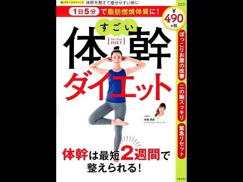 【紹介】1日5分で脂肪燃焼体質に! すごい体幹ダイエット (本橋 恵美)