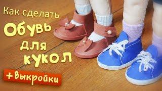 видео Выкройка клоунских ботинков